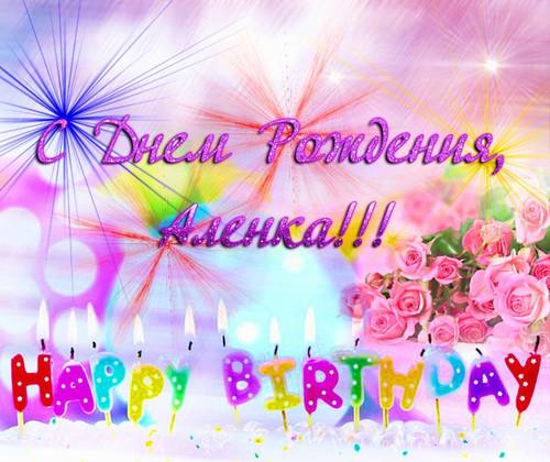 Поздравление с днем рождения алена ребенку 24