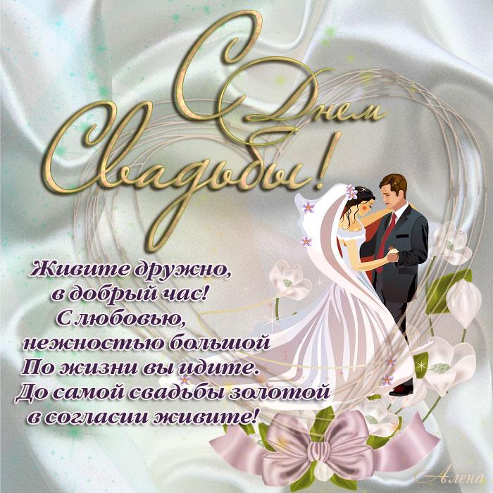 Поздравления в частушках на свадьбе